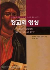 정교회 영성 - 정교회의 전통, 수덕 및 신비에 대한 개론서