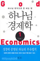하나님 경제학 1