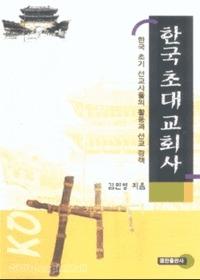 한국 초대 교회사 : 한국 초기 선교사들의 활동과 선교 정책