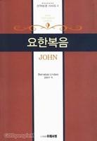 요한복음 - 신약성경 가이드 4