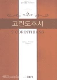 고린도후서 - 신약성경 가이드 8