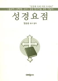 성경요점 - 설교자, 신학생, 교사, 성경 연구자를 위한 지침서