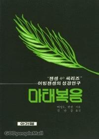 마태복음 : 어빙젠센의 성경연구 - 젠센 40 시리즈