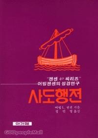 사도행전 : 어빙젠센의 성경연구 - 젠센 40 시리즈