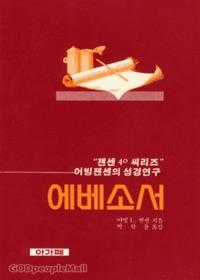 에베소서 : 어빙젠센의 성경연구 - 젠센 40 시리즈