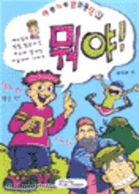뭐야 - 아롱다롱 만화동산 1