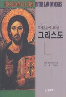 모세율법에 나타난 그리스도