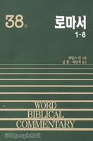 로마서(상) 1~8 - WBC 성경주석 38
