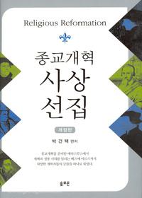 [개정판] 종교개혁사상 선집