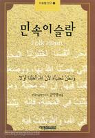 민속 이슬람- 이슬람 연구 5