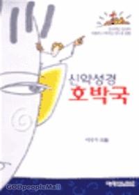 신약 성경 호박국(개정판)