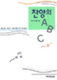 찬양의 ABC
