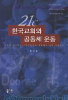 21C 한국교회와 공동체 운동