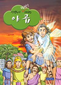 야곱 - 성경속의 탁월한 리더십 시리즈 2