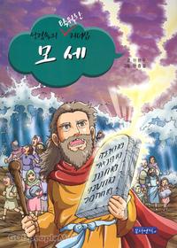 모세 - 성경속의 탁월한 리더십 시리즈 4