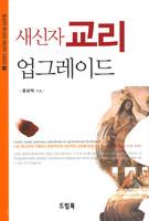 새신자 교리 업그레이드 - 윤상덕 목사의 새신자 시리즈 1