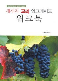 새신자 교리 업그레이드 워크북 - 윤상덕 목사의 새신자 시리즈