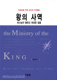 왕의사역 - 오늘날을 위한 성서의 주제들2