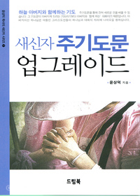 새신자 주기도문 업그레이드 - 윤상덕 목사의 새신자 시리즈 2