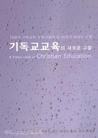 기독교교육의 새로운 고찰