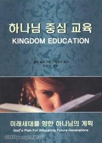 하나님 중심 교육