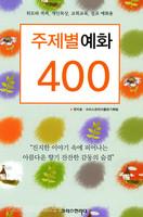 주제별 예화 400