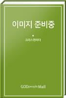 52주 기독교 단박 드라마 - 효과적인 교회 사역을 위한