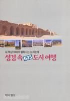 성경 속 633 도시여행 - 내 책상 위에서 펼쳐지는 성지순례