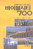 바이블시티 700