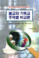불교와 기독교 주제별 비교론
