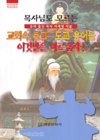 목사님도 모르는 교회속 불교, 도교 용어들 이것만은 바로잡자 - 한국교회와 무속신앙4