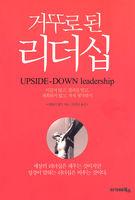 거꾸로 된 리더십