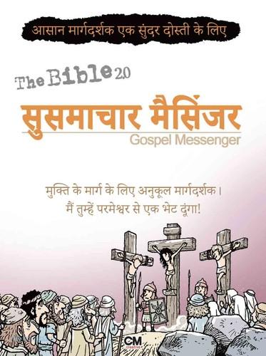 성경2.0 복음 메신저 (힌디어판)