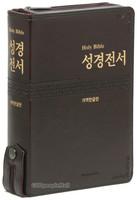 큰활자 성경전서 대 합본(색인/이태리신소재/지퍼/자주/72EB)