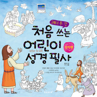 처음쓰는 어린이 성경필사 - 신약편