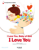 I Love You, Baby of God I Love You (영문판 양장 보드북)