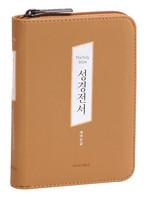 THE HOLY BIBLE 성경전서 슬림핸디 단본(색인/이태리신소재/지퍼/브라운/S1)