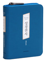 THE HOLY BIBLE 성경전서 슬림핸디 단본(색인/이태리신소재/지퍼/스틸블루/S1)