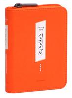 THE HOLY BIBLE 성경전서 슬림핸디 단본(색인/이태리신소재/지퍼/오렌지/S1)