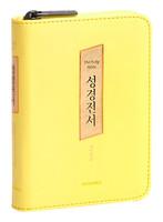 THE HOLY BIBLE 성경전서 슬림핸디 단본(색인/이태리신소재/지퍼/옐로우/S1)