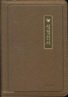굿바이블 성경전서 슬림 중 단본 (색인/이태리신소재/지퍼/브론즈/S5)