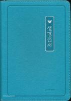 굿바이블 성경전서 슬림 중 단본 (색인/이태리신소재/지퍼/카뎃블루/S5)