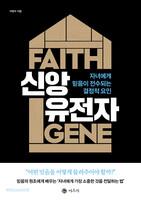 신앙 유전자