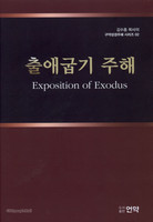 출애굽기 주해 - 김수흥 목사의 구약성경주해 시리즈 02
