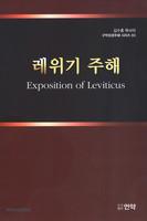 레위기 주해 - 김수흥 목사의 구약성경주해 시리즈 03