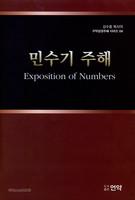 민수기 주해 - 김수흥 목사의 구약성경주해 시리즈 04