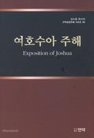 여호수아 주해 - 김수흥 목사의 구약성경주해 시리즈 06