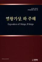 열왕기상, 하 주해 - 김수흥 목사의 구약성경주해 시리즈 09