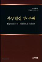 사무엘상, 하 주해 - 김수흥 목사의 구약성경주해 시리즈 08