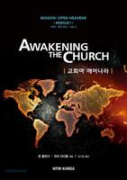 교회여 깨어나라